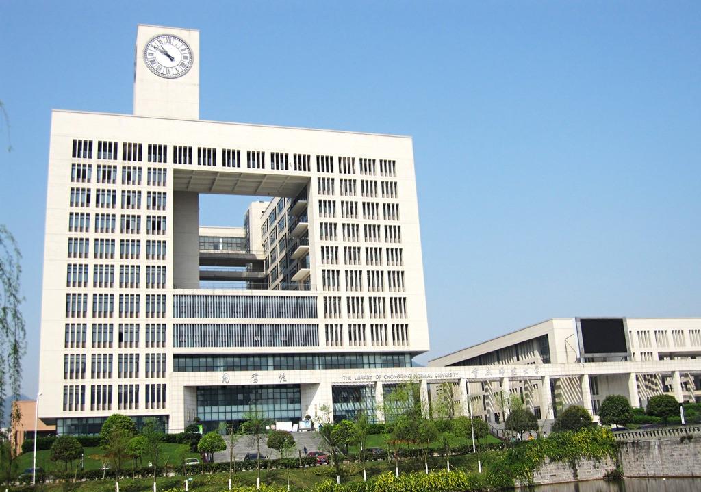 重庆师范大学图书馆
