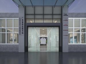 广东省科技图书馆