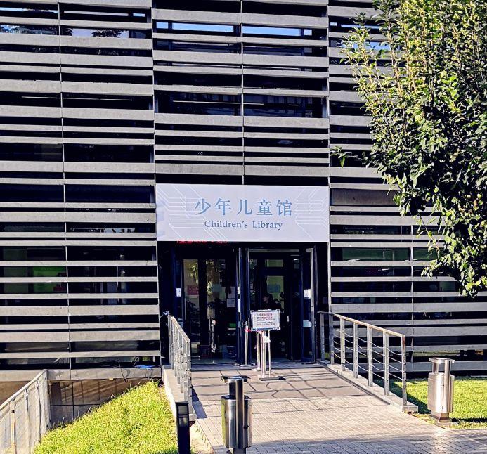 北京少年儿童图书馆