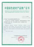 中国绿色产品推广证书
